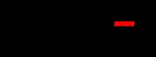 勤務体制図9.30.png