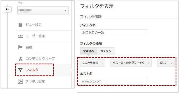 自社サイトのホスト名を指定したフィルタを設定する