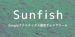 Googleアナリティクス設定チェックツール Sunfish