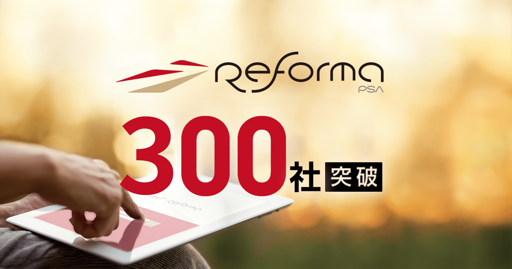 201224_reforma100.png