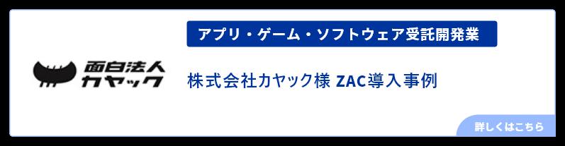 株式会社カヤック(アプリ・ゲーム・ソフトウェア受託開発業)様ZAC導入事例