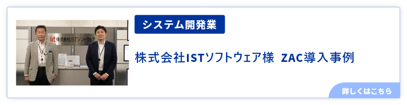 ISTソフトウェア、電子文書化効果で870万円削減。DXで働きがい改革