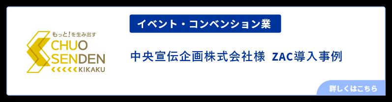 イベント・コンベンション業中央宣伝企画株式会社様事例