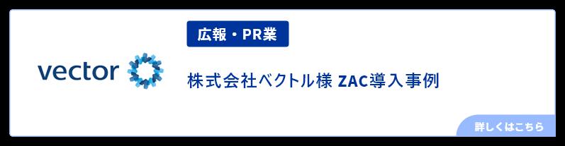 広報・PR業株式会社ベクトル事例