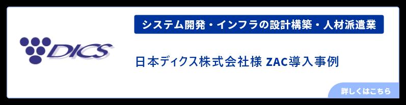 日本ディクス様事例