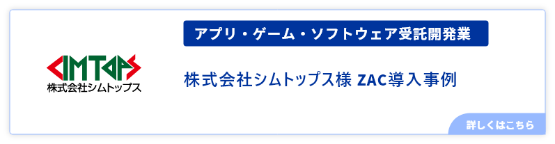 アプリ・ゲーム・ソフトウェア受託開発業_シムトップス様事例