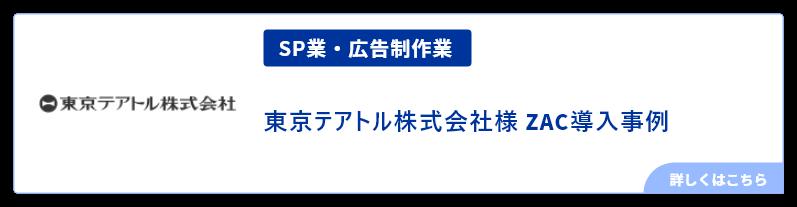 東京テアトル様事例
