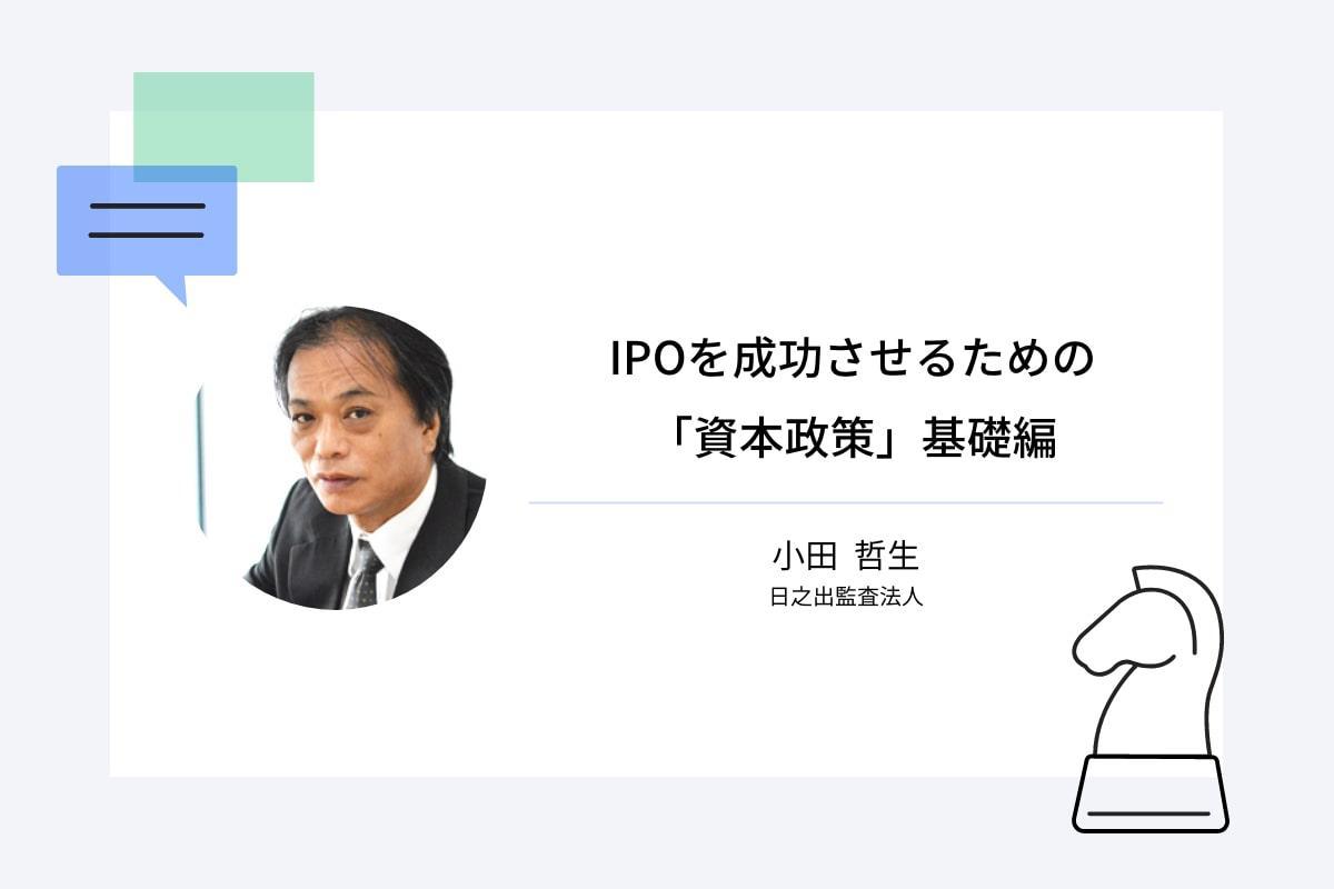 IPOを成功させるための「資本政策」基礎編