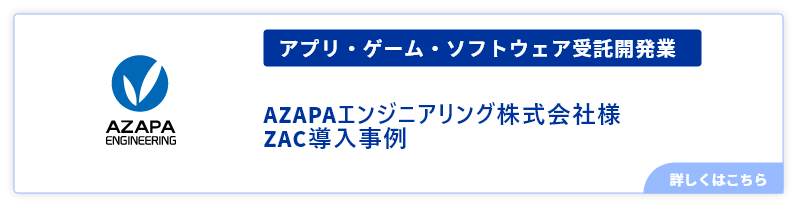 アプリ・ゲーム・ソフトウェア受託開発業AZAPAエンジニアリング様事例.png