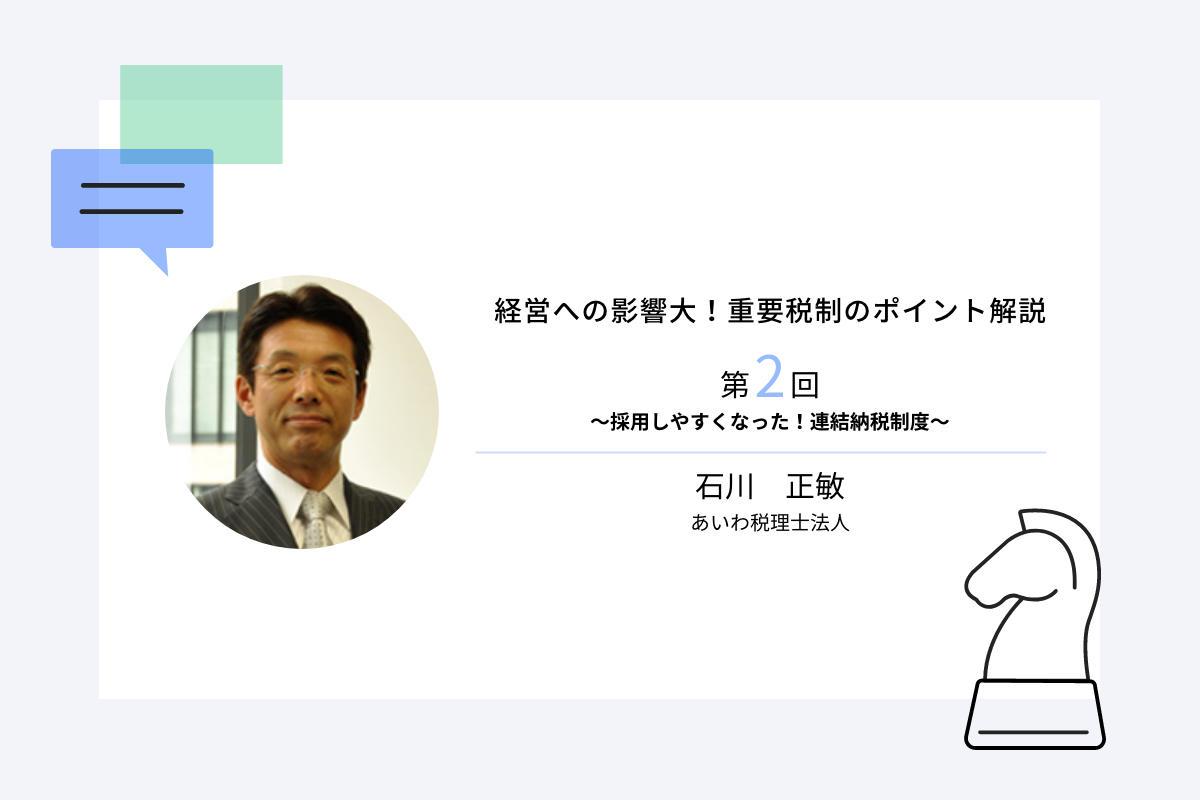 経営への影響大!重要税制のポイント解説第2回 ~採用しやすくなった!連結納税制度~