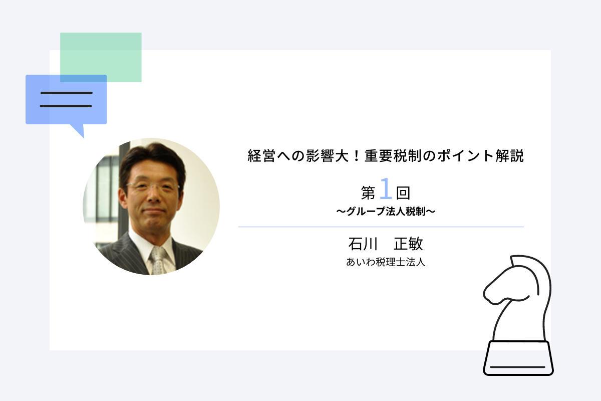 経営への影響大!重要税制のポイント解説第1回 ~グループ法人税制~