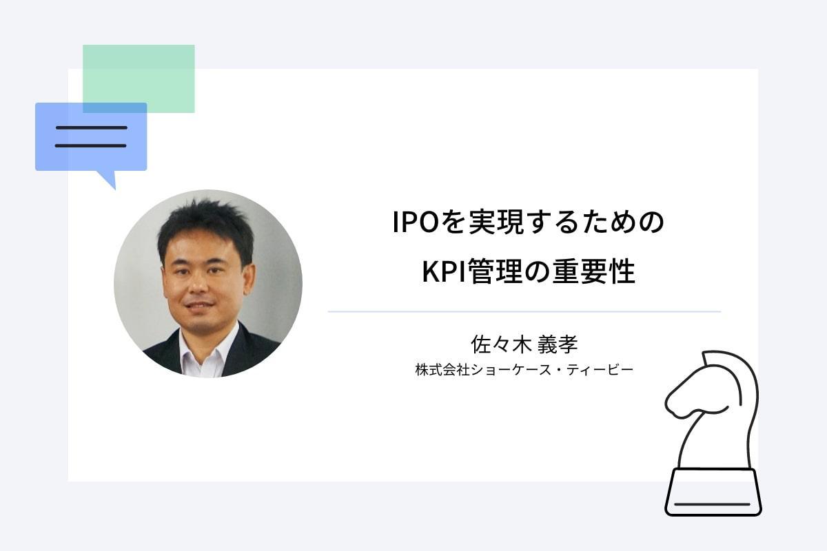 IPOを実現するためのKPI管理の重要性