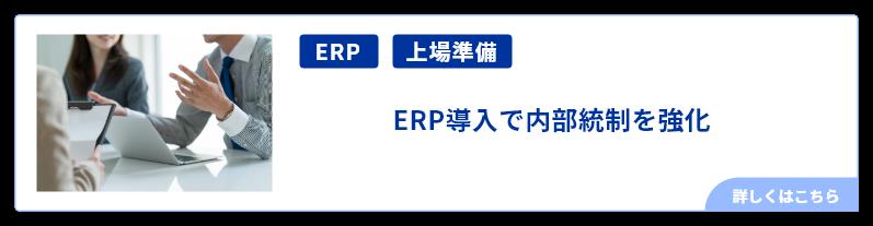 ERP導入で内部統制を強化