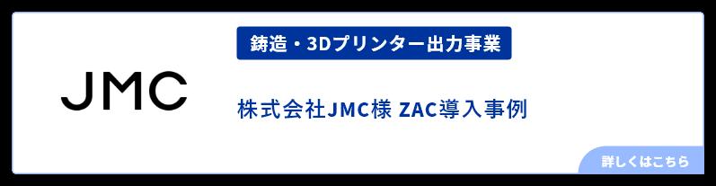 鋳造・3Dプリンター出力事業、株式会社JMC様事例