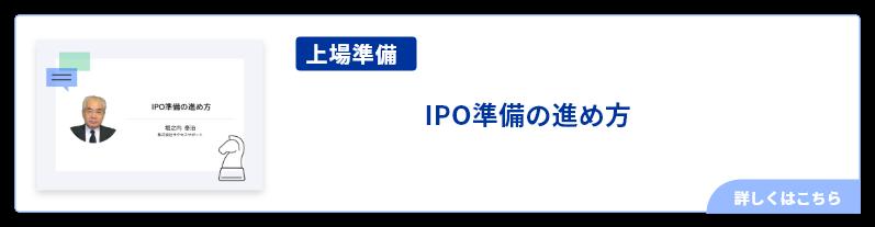 IPO準備の進め方