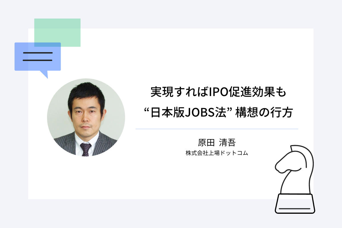 実現すればIPO促進効果も 「日本版JOBS法」構想の行方