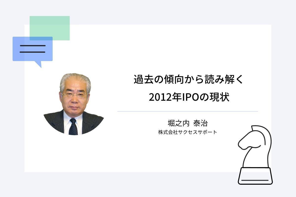 過去の傾向から読み解く2012年IPOの現状
