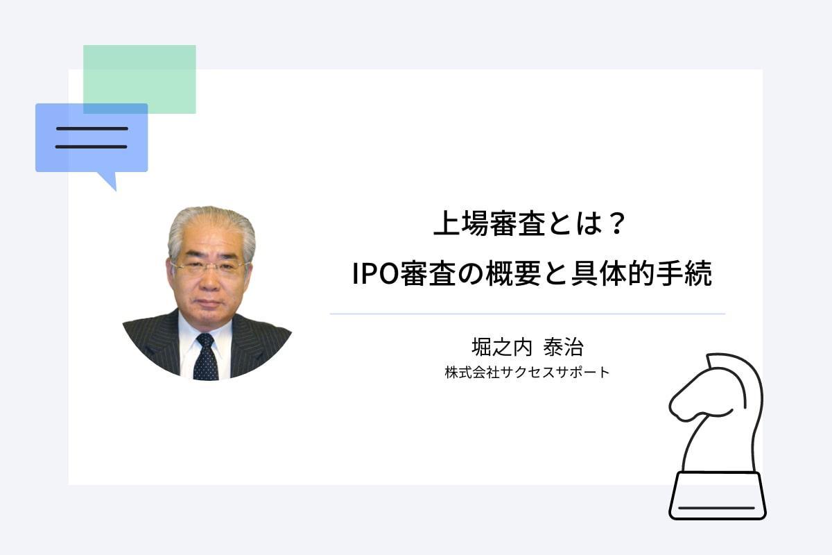 上場審査とは?IPO審査の概要と具体的手続