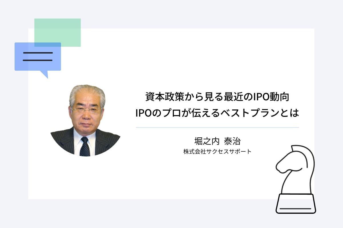 資本政策から見る最近のIPO動向 IPOのプロが伝えるベストプランとは