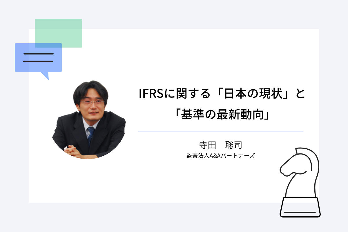 IFRSに関する「日本の現状」と「基準の最新動向」