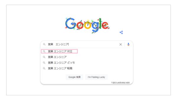 Google検索営業エンジニア