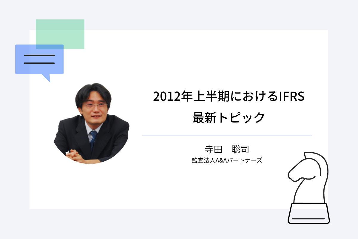 2012年上半期におけるIFRS最新トピック