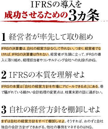 IFRSの導入を成功させるための3か条