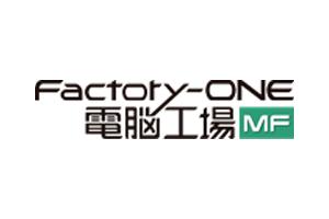 生産管理の見える化を実現するならFactory-ONE 電脳工場