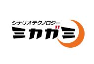 シナリオテクノロジーミカガミ_logo_190×130.png