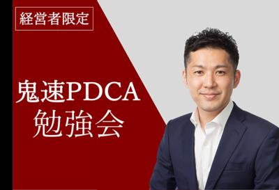 鬼速PDCA勉強会バナー.png