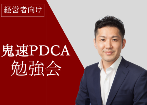 PDCA_20190314