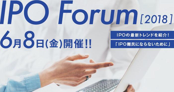 西日本IPOforum0608