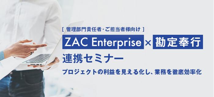 20190320_ZAC勘定奉行連携セミナー