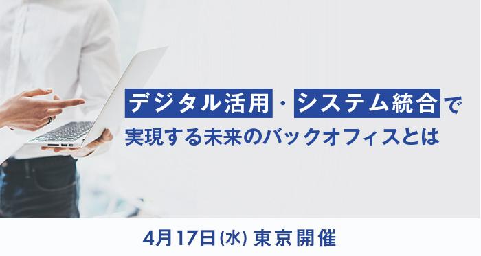 20190417_システム連携セミナー.jpg