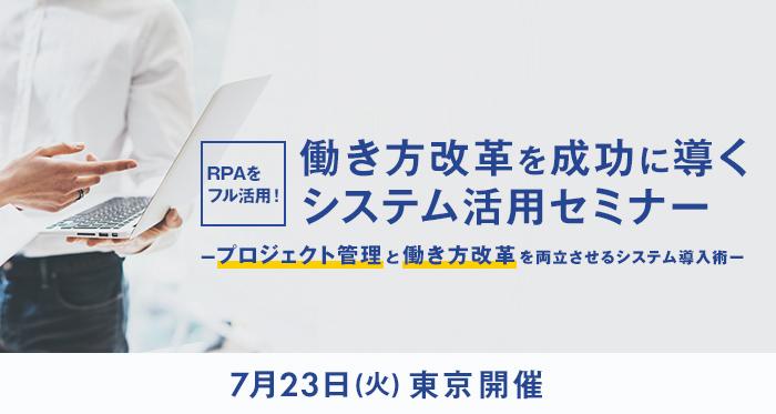 2019年7月23日開催・働き方改革セミナー