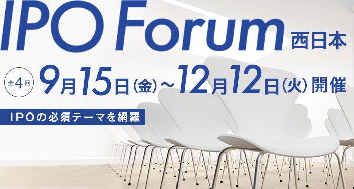 IPOForum_09151212.jpg