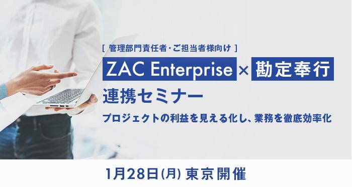 勘定奉行ZAC連携セミナー