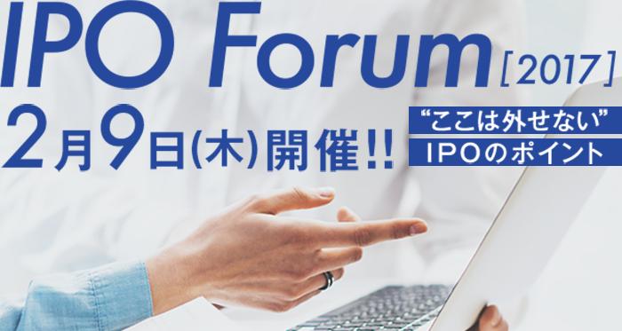 IPO Forum 2017