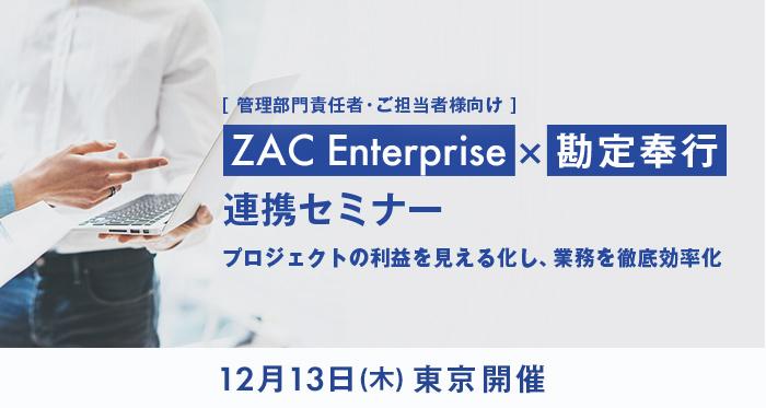 ZAC勘定奉行連携セミナー